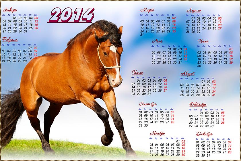 Календарь с рамкой для фото на 2016 год яркое