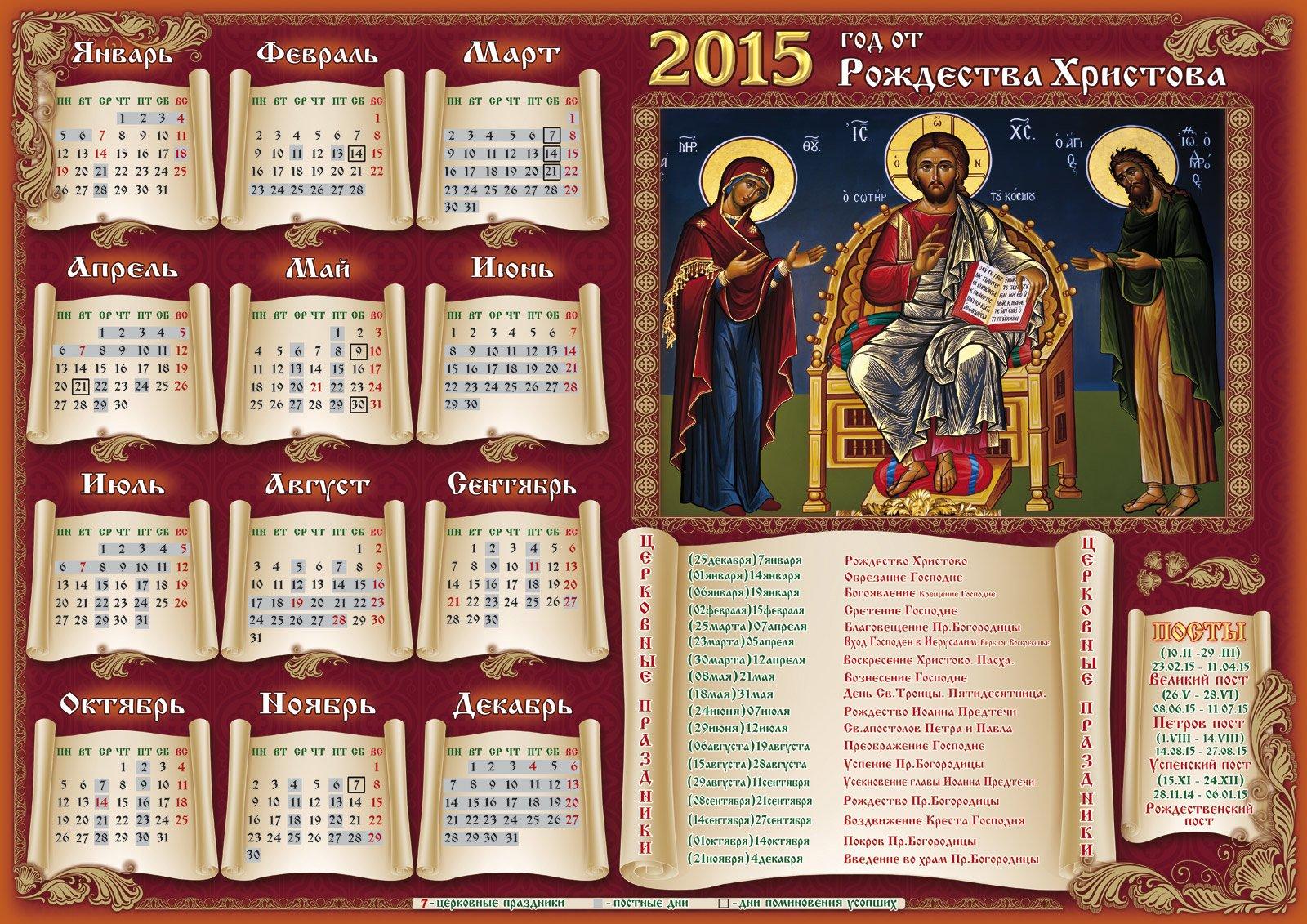 Большие церковные праздники календарь