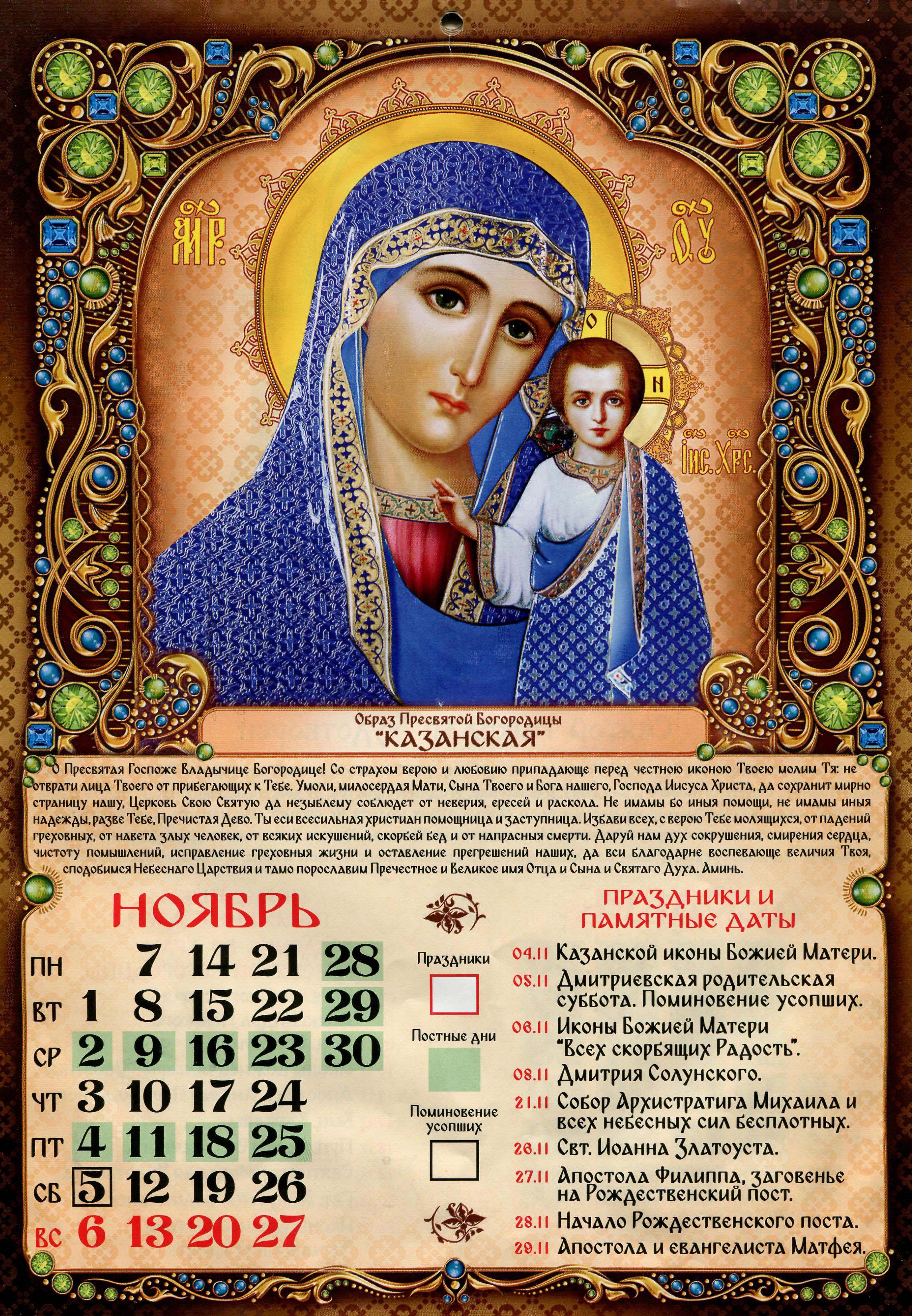 Православный праздник сегодня 20 ноября