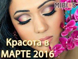 лунный календарь красоты на март 2016