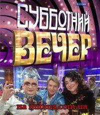 Субботний вечер на Россия 1