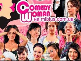 Comedy Woman. ТНТ