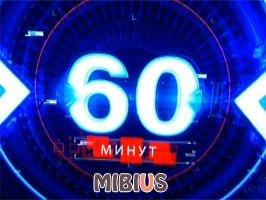 60 минут на Россия 1