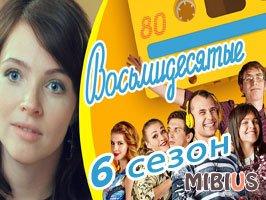 Скачать 80 6 Сезон Торрент - фото 2