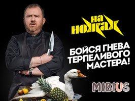 На ножах. Россия