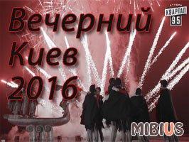 Киев Вечерний 6 на 1+1