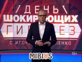 День шокирующих гипотез на Рен ТВ