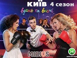 Киев днем и ночью первый сезон первая серия