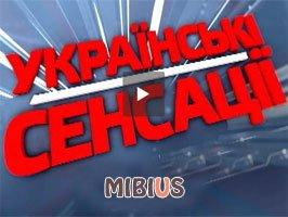 Українські сенсації. 1+1