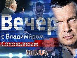 Вечер с Владимиром Соловьевым. Россия 1