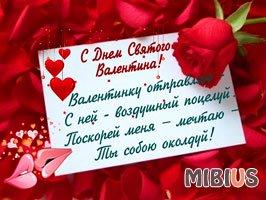 Поздравленья для 14 февраля 32