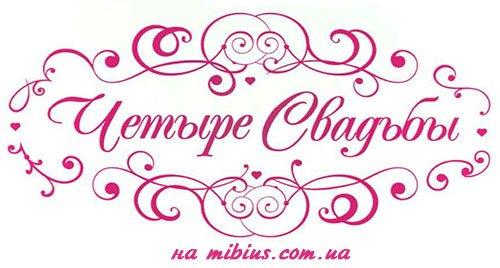 4 свадьбы рен работа для студента девушка москва
