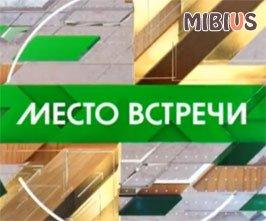 Место встречи. Россия