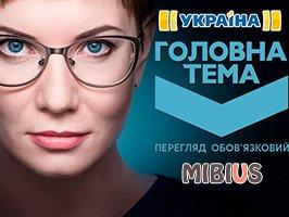 Головна тема. Украина