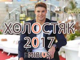 холостяк 1 сезон украина смотреть онлайн на русском языке