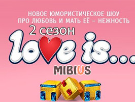 Love Is 2018. ТНТ