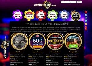 100 casino online