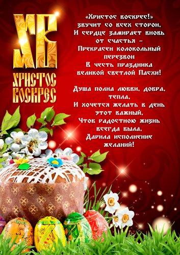 Поздравление с пасхой на украинском языке открытки фото 655